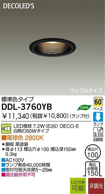 ダウンライト DDL-3760YB