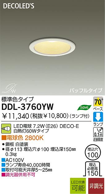 ダウンライト DDL-3760YW