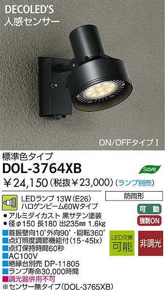 アウトドアライト DOL-3764XB
