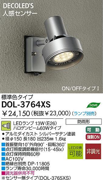 アウトドアライト DOL-3764XS