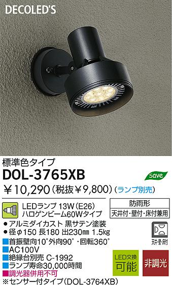 アウトドアライト DOL-3765XB