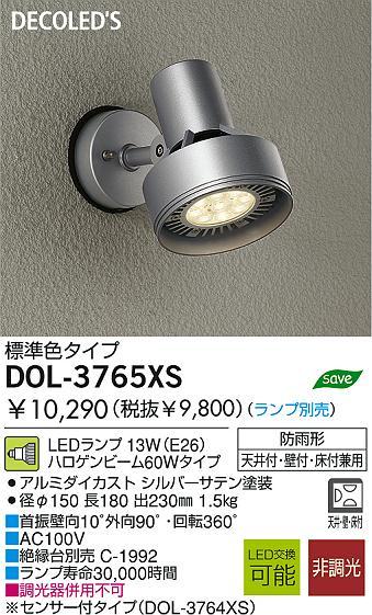 アウトドアライト DOL-3765XS