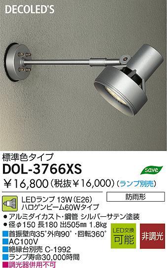アウトドアライト DOL-3766XS