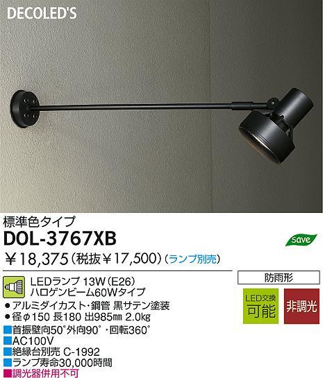 アウトドアライト DOL-3767XB
