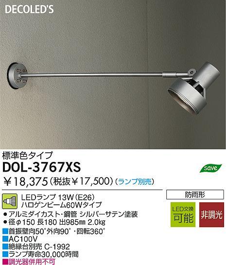 アウトドアライト DOL-3767XS