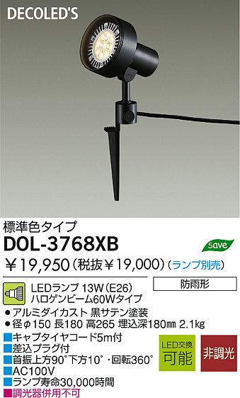 アウトドアライト DOL-3768XB