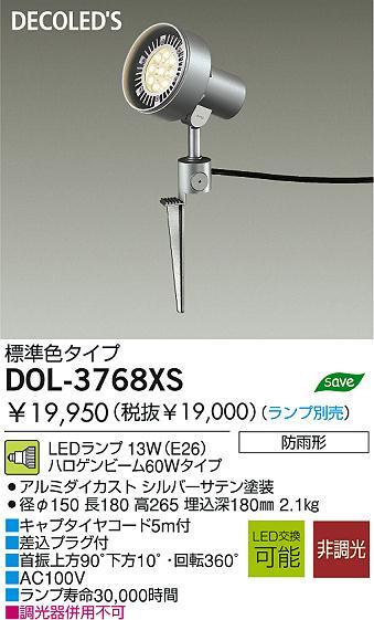 アウトドアライト DOL-3768XS