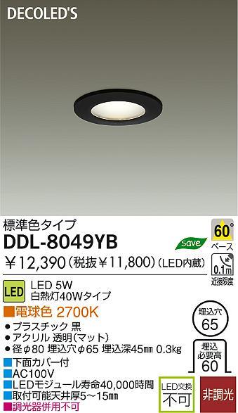 ダウンライト DDL-8049YB