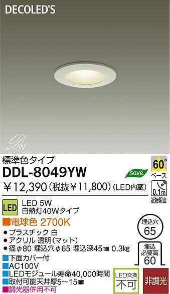 ダウンライト DDL-8049YW