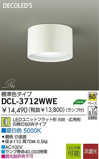 シーリング DCL-3712WWE