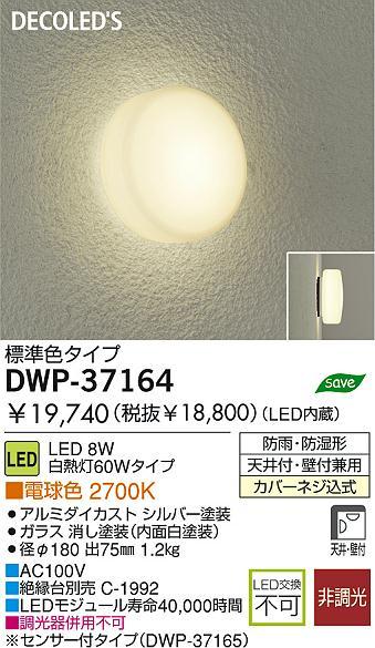 防雨照明 DWP-37164