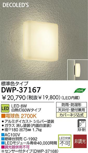 防雨照明 DWP-37167