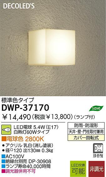 防雨照明 DWP-37170