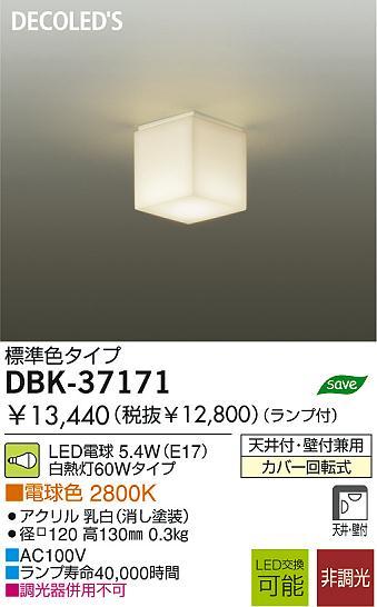 ブラケット DBK-37171