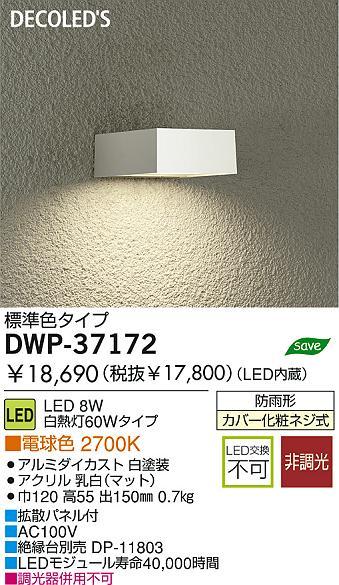 防雨照明 DWP-37172