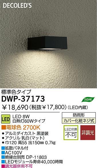 防雨照明 DWP-37173