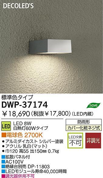 防雨照明 DWP-37174