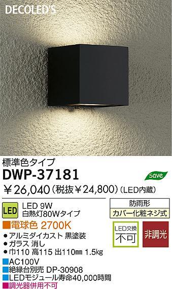 防雨照明 DWP-37181