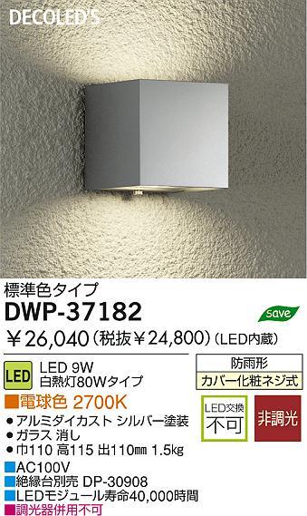 防雨照明 DWP-37182