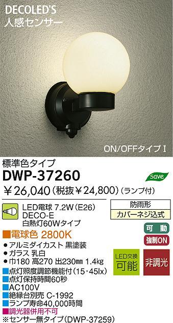 防雨照明 DWP-37260