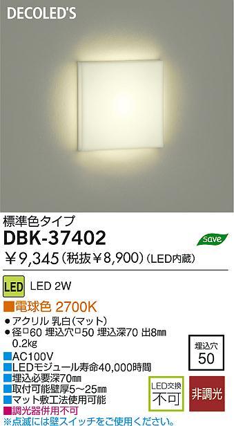 ブラケット DBK-37402