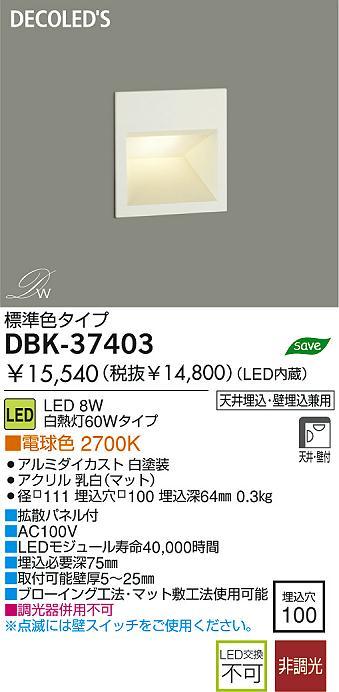ブラケット DBK-37403
