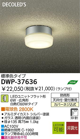 防雨照明 DWP-37636