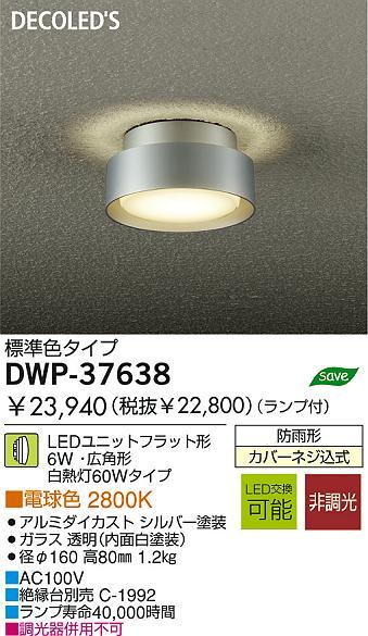 防雨照明 DWP-37638