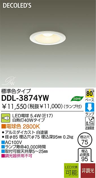 ダウンライト DDL-3874YW