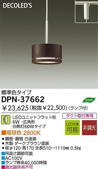 ペンダント DPN-37662