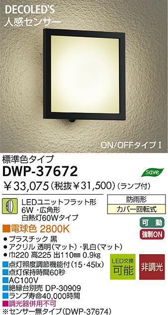 防雨照明 DWP-37672