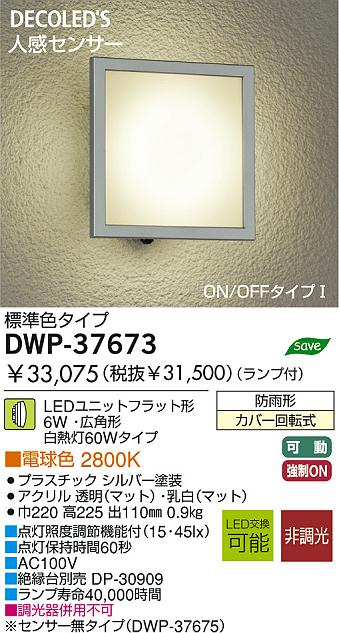 防雨照明 DWP-37673