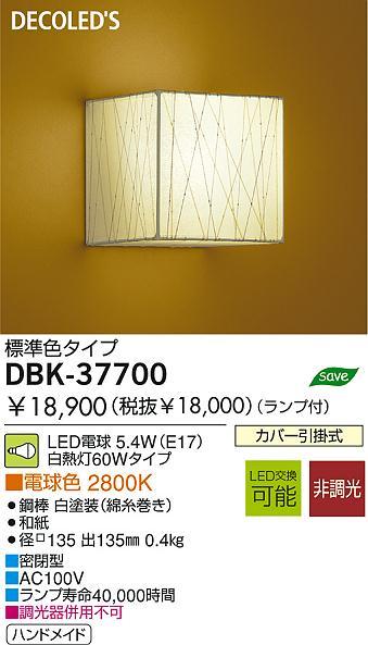 ブラケット DBK37700