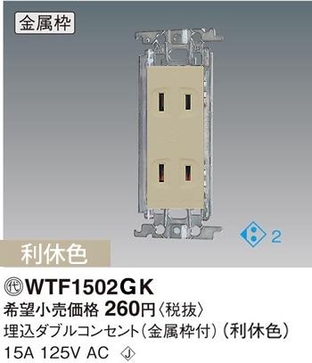 コスモワイド 埋込ダブルコンセント WTF1502GK