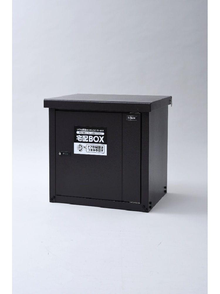 宅配収納BOX PBH-1