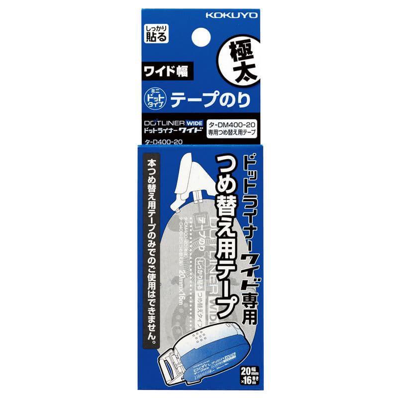 コクヨ ドットライナーワイド つめ替え用 タ-D400-20