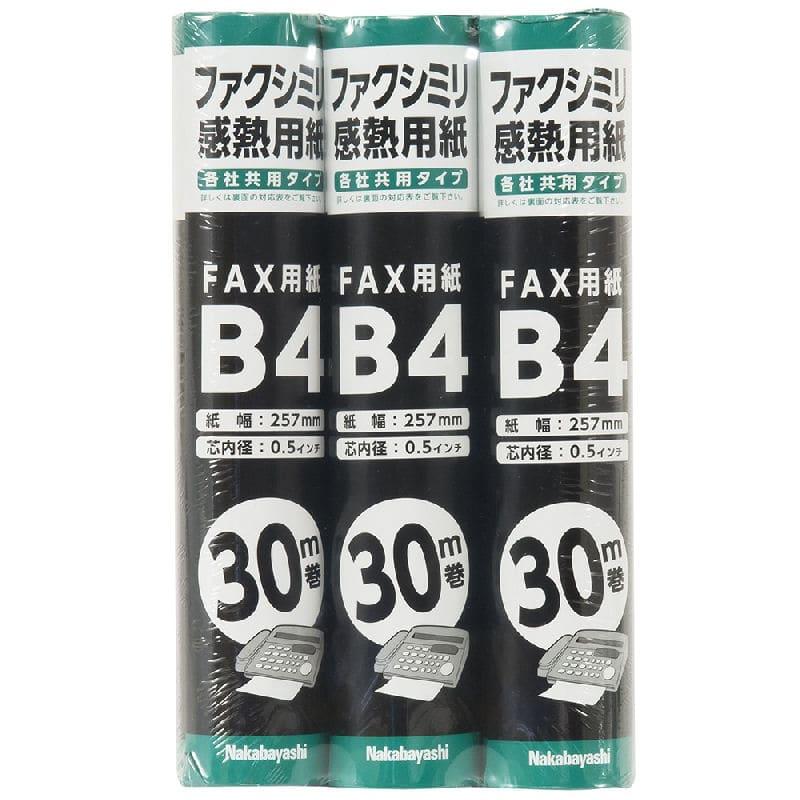 ファクシミリ用紙 B4 3本組 SDFXR2B4-3P