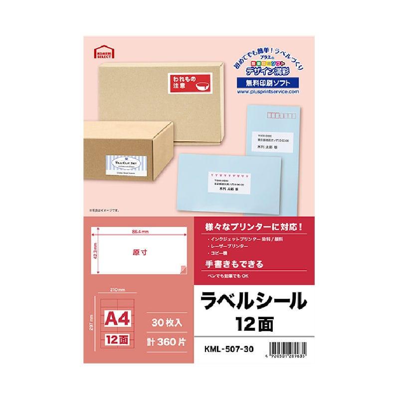ラベルシール 宛名・タイトル用 A4 12面 30枚入り KML-507-30