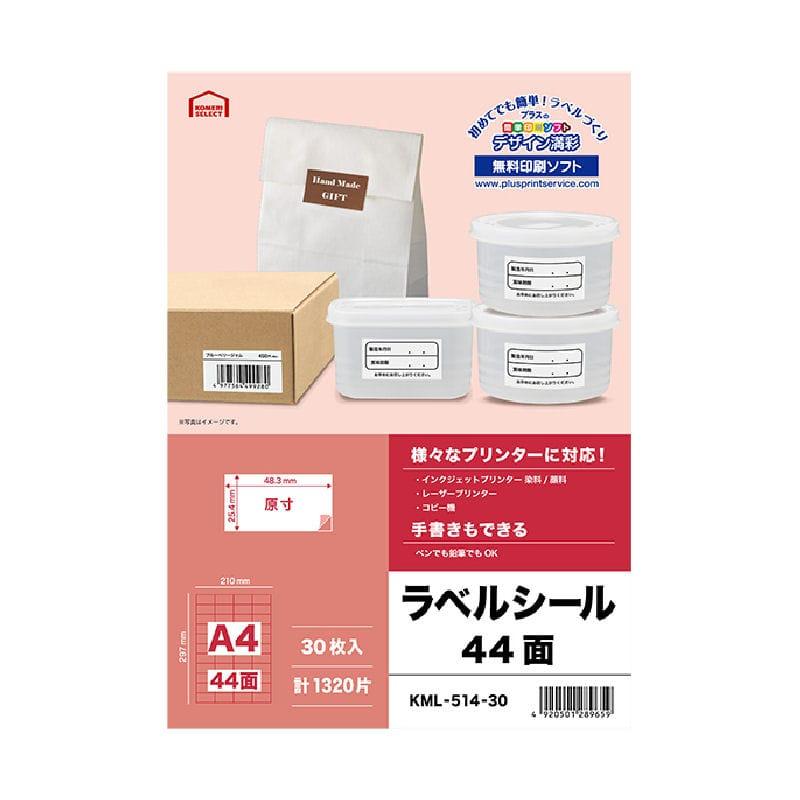 ラベルシール 整理・バーコード用 A4 44面 30枚入り KML-514-30