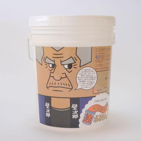 ひとりで塗れるもん 壁次郎(頑固ブラウン) 22kg
