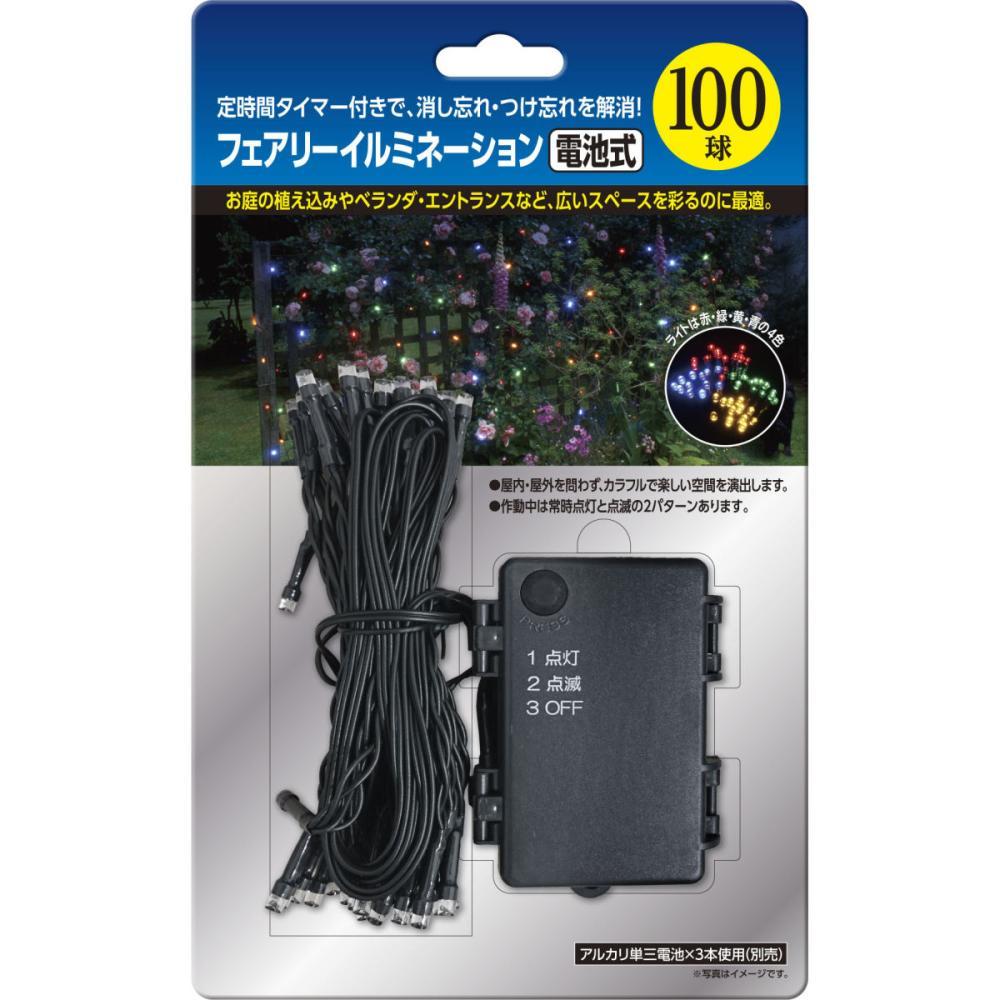 【アウトレット】フェアリーイルミネーション100球 電池式