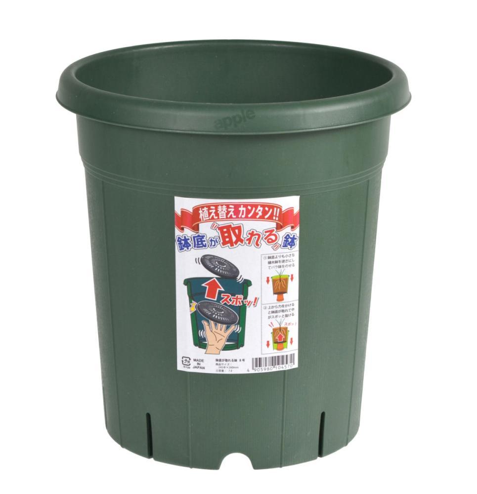 鉢底が取れる鉢 グリーン 各種