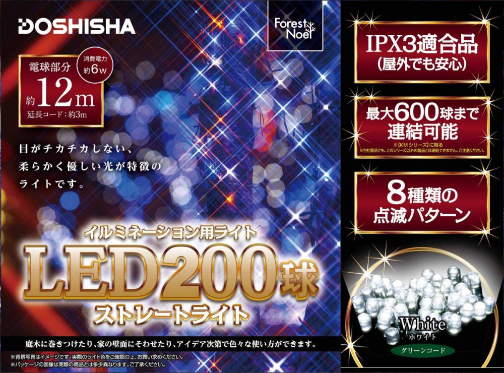 【アウトレット】LEDストレートライト 200球ホワイトGコード