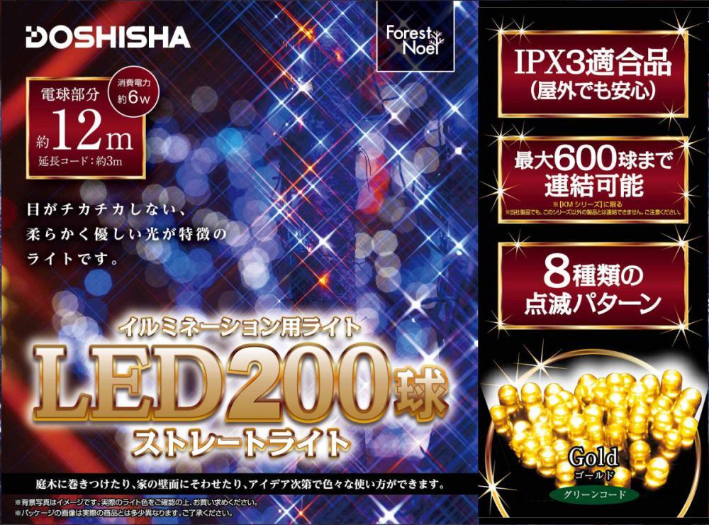 【アウトレット】LEDストレートライト 200球ゴールド球Gコード