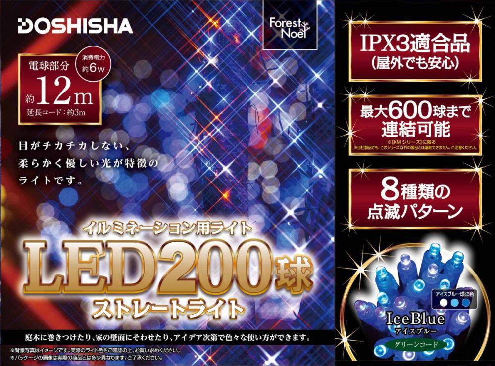 【アウトレット】LEDストレートライト 200球アイスブルー球G