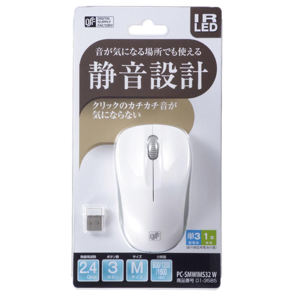 オーム電機 静音ワイヤレスマウス IRLED方式 3ボタン ホワイト PC-SMWIMS32 W