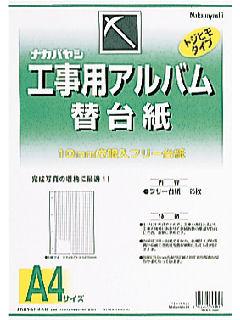 ナカバヤシ 工事用アルバム A4 ア-DKR-163