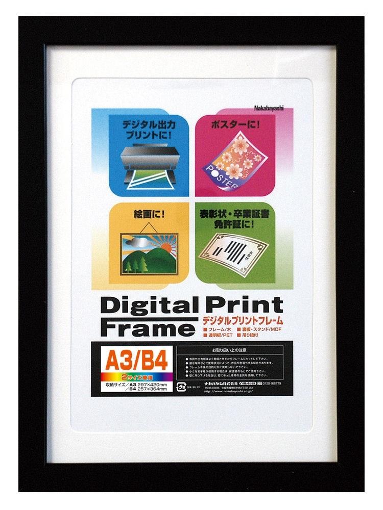 ナカバヤシ デジタルプリントフレーム A3 フDPW A3 D