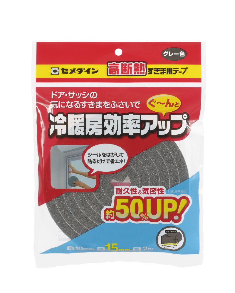 高断熱すきま用テープ グレー 各サイズ