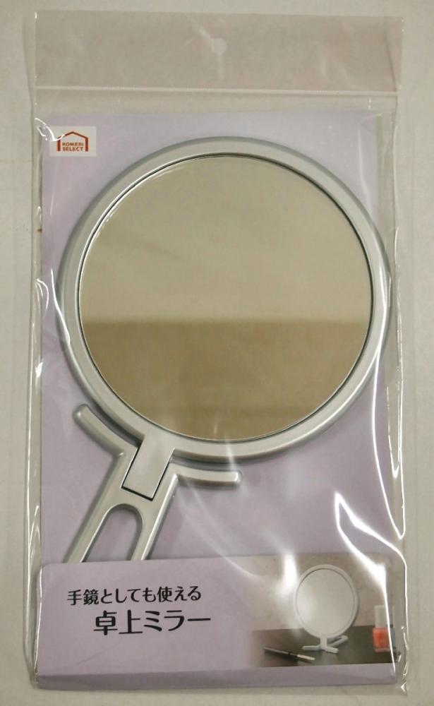 コメリセレクト 手鏡兼用卓上ミラー シルバー FE-636